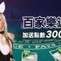 財神娛樂城優惠-百家樂連贏,最高3萬送給您