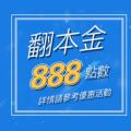 財神娛樂城-翻本金888