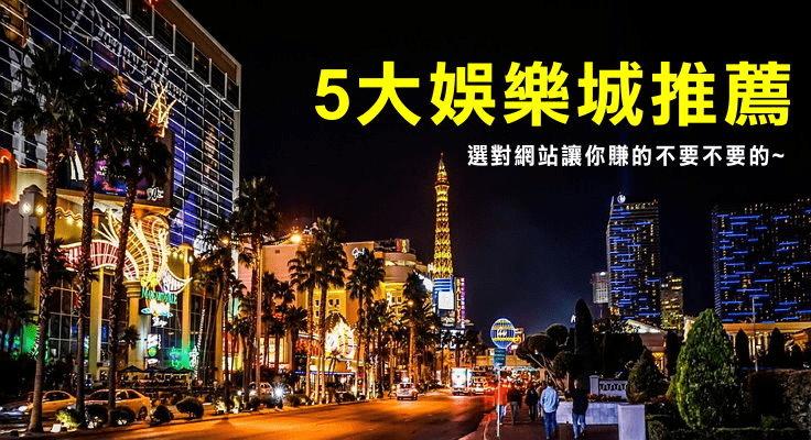 5大娛樂城