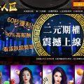 華人匯娛樂城